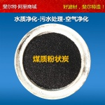 Powdered activated carbon from coal