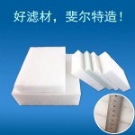 Seafood pool filter cotton